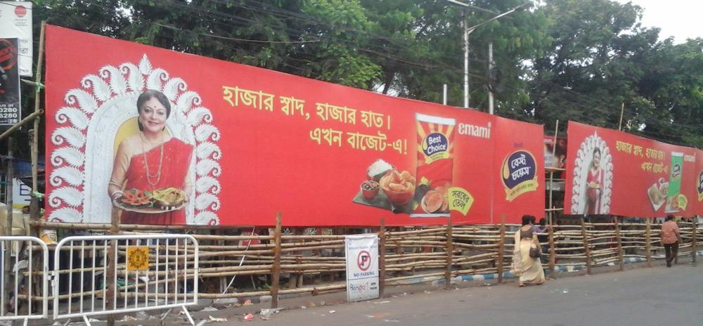 Puja Advertisements